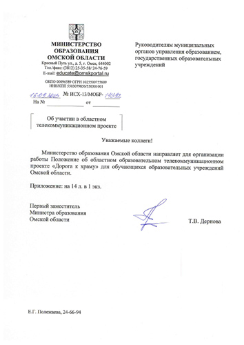 Положение Министерства образования о проведении проекта